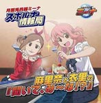Radio CD (Marina Inoue, Eri Nakao) - Radio CD Getsumen Toheiki Mina Sporuna Johokyoku Marina to Eri no Kite Mina!? Vol.1 (Japan Import)