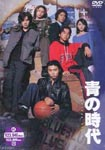 Japanese TV Series - Ao no Jidai DVD Box DVD (Japan Import)
