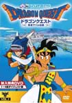 Animation - Dragon Quest Vol.1 DVD (Japan Import)