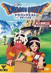 Animation - Dragon Quest Vol.2 DVD (Japan Import)