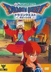Animation - Dragon Quest Vol.3 DVD (Japan Import)