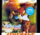PJ&PARAPPA - I Scream! (Japan Import)