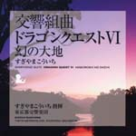 Game Music (Kouich Sugiyama) - Symphonic Suite Dragon Quest VI Maboroshi no Daichi (Japan Import)
