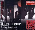 Animation Soundtrack - Jigoku Shojo Futagomori Original Soundtrack (Japan Import)