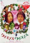 Japanese Movie - Christmas, Christmas DVD (Japan Import)
