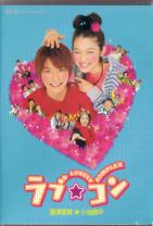 Japanese Movie - Lovely Complex (English Subtitles) [Regular Edition] (Japan Import)