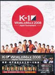 Martial Arts - K-1 World Max 2008 Japan Tournament & World Championship Tounament -Final 16- DVD (Japan Import)