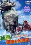 Japanese Movie - GEZORA-GANIME-KAMEBA: KESSEN! NANKAI NO DAIKAIJU (Yog, The Space Amoeba) DVD (Japan Import)