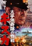 Japanese Movie - Taiheiyo Kiseki no Sakusen Kisuka DVD (Japan Import)
