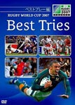 Sports - Rugby World Cup 2007 Best Play Hen DVD (Japan Import)