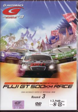 Motor Sports - Super GT 2008 Round 3 Fuji Speedway DVD (Japan Import)
