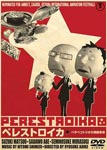Animation - Perestroika DVD (Japan Import)