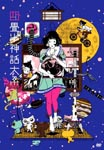 Animation - The Tatami Galaxy Vol.2 [Limited Edition] DVD (Japan Import)