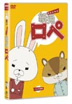 Animation - Kamiusagi Rope DVD (Japan Import)
