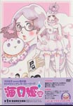 Animation - Kuragehime (Jellyfish Princess) Vol.1 [Limited Edition w/ Kurara mascot] DVD (Japan Import)