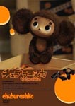 Puppet Animation - Cheburashka: The Movie [w/ Stuffed Toy, Limited Edition] DVD (Japan Import)