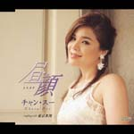 Chang Suu - Hirugao (Japan Import)