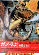 GAMERA - THE BOX 1965-1968 DVD (Japan Import)