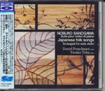 Daniel Froschauer (violin), Yasuko Toba (piano) - Sanogawa: Japanese Folk Songs for Solo Violin [Blu-spec CD] (Japan Import)