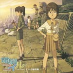 Animation Soundtrack (Tsuneyoshi Saito) - Denno Coil Soundtrack Ongakushu (Title subject to change) (Japan Import)