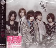 ayabie - Aitakute (SINGLE+DVD)(First Press Limited Edition)(Japan Import)