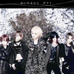 D=OUT - Love Song [w/ DVD, Limited Edition / Type A] (Japan Import)