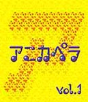V.A. - Anicapella Vol.1 (Japan Import)