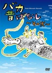 Animation - Baka Mukashi Banashi Vol.2 DVD (Japan Import)