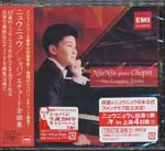 NiuNiu - Chopin: Etudes (Japan Import)