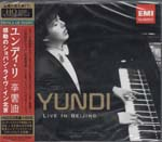 Yundi Li (piano) - Live in Beijing [HQCD+DVD] (Japan Import)