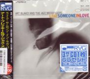 Art Blakey And The Jazz Messengers - Like Someone In Love (Japan Import)