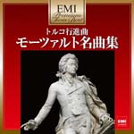 Classical V.A. - Mozart Best (Japan Import)