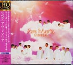 Libera - Ave Maria [HQCD] (Japan Import)