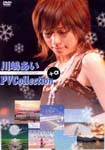 Ai Kawashima - PV Collection DVD (Japan Import)