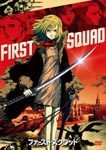 Animation - First Squad (English Subtitles) DVD (Japan Import)