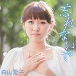 Aiko Moriyama - New Single: Title is to be announced (Japan Import)