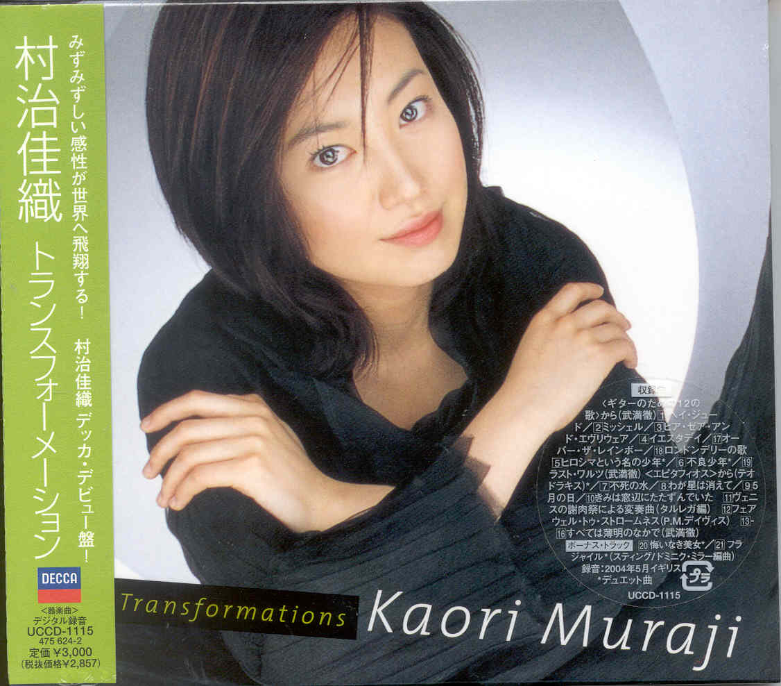 jpophelpcom kaori muraji guitar cd and dvd feature