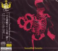 Dali - beautiful dessin [Limited Release / Type B] (Japan Import)
