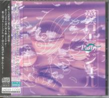 Pashya - Aiiku Angel [Limited Release] (Japan Import)