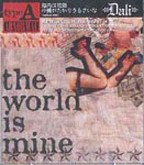 Dali - the world is mine [CD+DVD / Type A] (Japan Import)