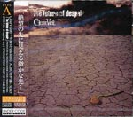 ClearVeil - The future of despair [w/ DVD, Limited Edition / Type A] (Japan Import)
