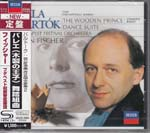 Ivan Fischer (conductor), Budapest Festival Orchestra - Bartok: The Wooden Prince, Dance Suite [SHM-CD] (Japan Import)