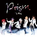 Heisei Ishin - Prism. [w/ DVD, Limited Release / Type B] (Japan Import)