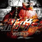 Sindigate - Boxer [Limited Release] (Japan Import)
