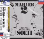 Georg Solti (conductor), Chicago Symphony Orchestra - Mahler: Symphony No. 2 (Japan Import)