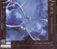 KISAKI PROJECT - Suna Dokei  (Japan Import)