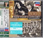 Seiji Ozawa (conductor), Vienna Philharmonic Orchestra - New Year's Concert 2002 [Blu-spec CD2] (Japan Import)