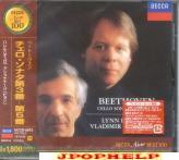 Lynn Harrell (cello), Vladimir Ashkenazy (piano) - Beethoven: Cello Sonatas Nos. 3, 4 & 5 (Japan Import)