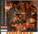 Phantasmagoria - Shinsokyoku - Variant Jihad [w/ DVD, Limited Release] (Japan Import)