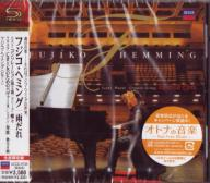 Ingrid Fujiko Hemming (piano) - Impressive Pieces [SHM-CD] [Limited Release] (Japan Import)